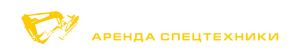 СоюзСпецтранс - аренда спецтехники в Нижнем Тагиле
